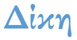 A Díké folyóirat logója